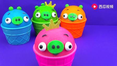益智早教:玩玩小猪冰淇淋球 学习颜色(1)