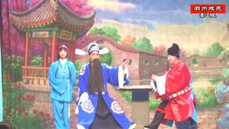 豫剧《血溅乌纱》全场戏之七  南阳市豫剧团演唱