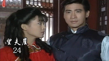 《望夫崖》第24集:天白决定退婚,带梦凡去大理找夏磊