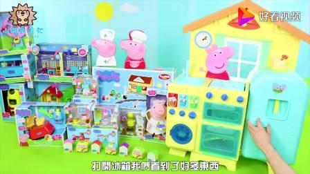 小雅玩具汇:开箱小猪佩奇厨房玩具,制作美味的奶酪蛋糕