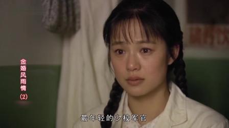 金婚2:军长担心少校的婚事,把侄女介绍给他,没想到这都不满意