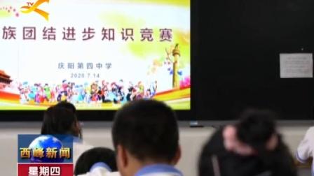 """时政快讯:庆阳四中开展""""民族团结进步进校园""""活动"""