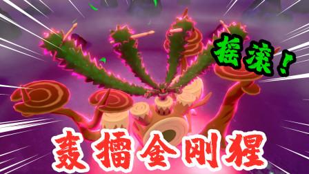 宝可梦剑盾:宝可梦界的天生摇滚家,超极巨化的轰擂金刚猩
