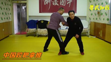 高能示范:中国跤耙拿推,手脚配合的好用招式