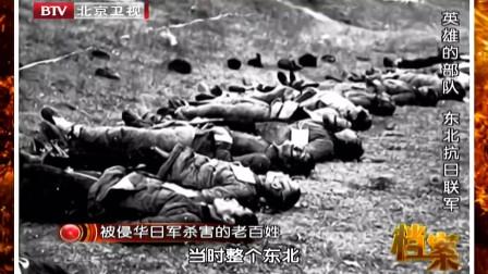 照片曝光日军在东北暴行,大批民众病死冻死饿死,伤亡达500万人