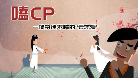 """嗑CP,一场执迷不悔的""""云恋爱"""".mp4"""
