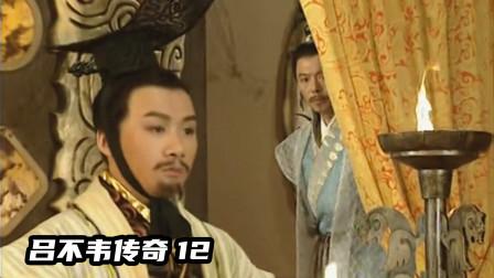 《吕不韦传奇》12:嬴异人终成为秦王,首件事就让吕不韦当宰相