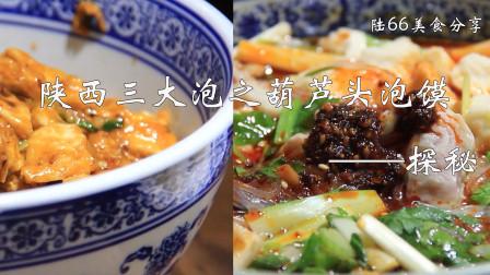 藏在西安小巷子的陕西三大泡之葫芦头泡馍,张文国葫芦头,还有好吃的梆梆肉