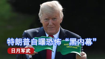 """特朗普曝出美国""""黑内幕"""",为连任总统,曝光伊拉克战争真相"""