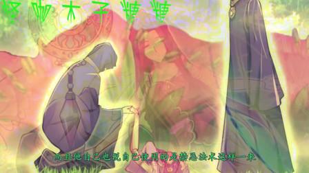叶罗丽八:仙境又出反派人物,曼多拉有新搭档了,强强联手要逆袭?