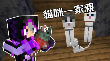 1.16【极限生存】繁殖猫猫一家! ! ! 居然是为了改善苦力怕农场! ! ! !