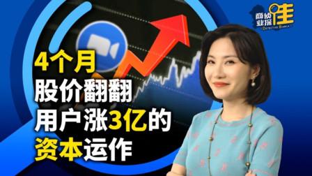 揭秘ZOOM只用了4个月,股价翻翻,用户涨3亿的资本运作