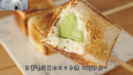 火爆外网的火烧冰淇淋 到底是黑暗甜品还是人间美味?