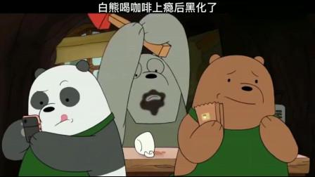 咱们裸熊:白熊喝咖啡上瘾后黑化了!真的是太可怕了,胖达吓到了