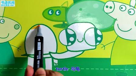 快乐英语沙漠中的龟兔赛跑,小猪佩奇儿童绘画儿童英语