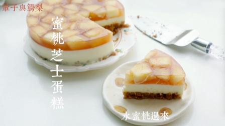 【蜜桃芝士蛋糕】适合新手,超粉嫩零失败的蜜桃蛋糕~