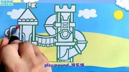 快乐英语沙滩上有游乐场?小猪佩奇儿童绘画儿童英语