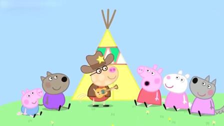 小猪佩奇:佩德罗邀请佩奇和小伙伴参加小牛仔派对,玩的可开心了!