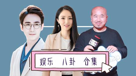 每日八卦新闻合集:乡村爱情刘能换人演,网友纷纷表示要弃剧