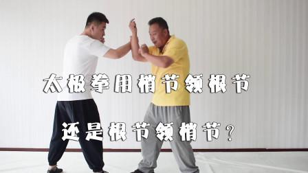 仔细听!拒绝死练拳,太极拳如何灵活应用三节?