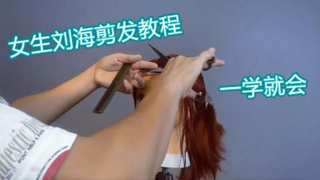 教你剪一款常用的女生刘海,非常简单一学就会