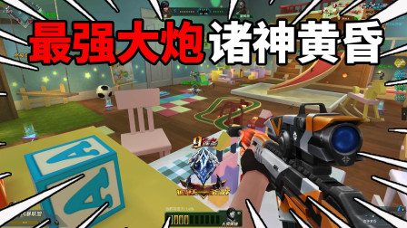 生死狙击:大人时代变了!伤害超级大的神器大炮?诸神黄昏!