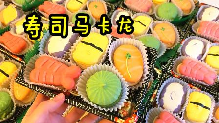 日本人到底有多爱吃寿司?看这个创意马卡龙制作吧!逼真到不像话