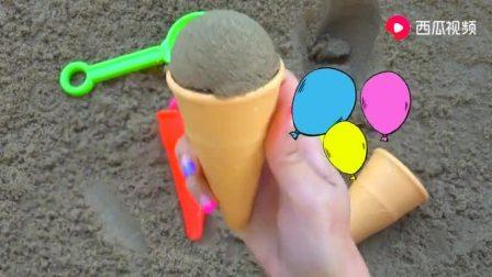 益智早教:沙土里找找冰淇淋蛋筒