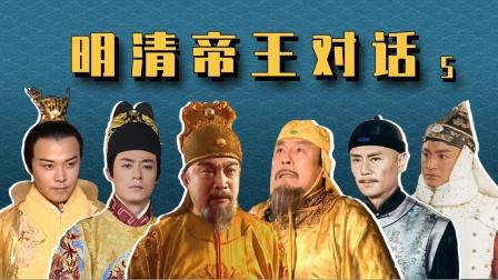 明清帝王对话(5):成化犁庭,朱祁镇单挑多尔衮