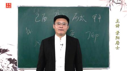 景阳居士:戊辰大运为何会大败?不仔细看很难发现问题!