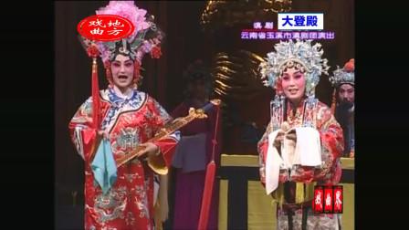 滇剧《大登殿》主演 潘亚洁 吴凤仙 林元涛 云南玉溪滇剧团