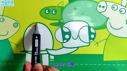 沙漠中的龟兔赛跑,小猪佩奇儿童绘画儿童英语