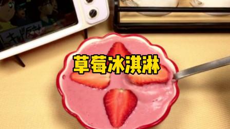 教你自制草莓冰淇淋, 比买的还好吃, 香甜细腻惹人馋