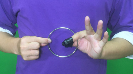 神奇魔术:揭秘刘谦表演过的铁环隔空穿进手指!教学后真简单