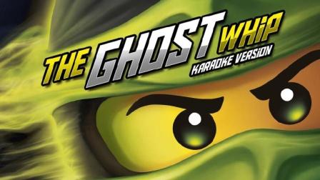 (幻影忍者Go呀每周一歌)乐高幻影忍者第五季幽灵季主题歌——The Ghost Whip(我最喜欢的季和最喜欢的歌)
