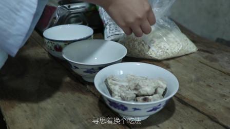 燕麦和排骨怎么做才好吃?农村菇凉自制玉米排骨+干炸蔬菜,这也天香了吧
