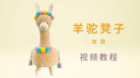 羊驼小仙凳子编织小屋嘉特汇图解视频