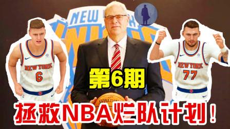 【布鲁】NBA2K20拯救烂队计划:重磅!东契奇加盟尼克斯!库里被交易!