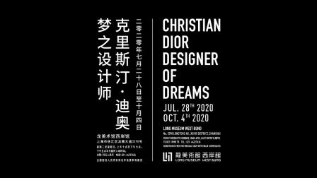 """""""克里斯汀·迪奥,梦之设计师""""展览 开幕倒计时"""