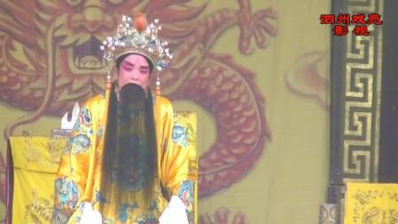 曲剧《铡西宫》全场戏第1集  洛阳市九都翠玲曲剧团演唱