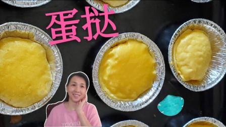 蛋挞的家庭做法,许姐的蛋挞外酥里嫩,简单轻松搞定