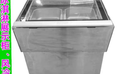 峥贝冰淇淋展示柜:风冷台式FT2款