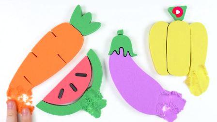 儿童益智早教游戏,玩彩色太空沙魔力沙做出胡萝卜西瓜茄子南瓜