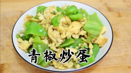 """一道超简单的家常菜""""青椒炒鸡蛋""""色香味俱全,鲜香下饭"""