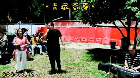 跟老师们合唱一首《青藏高原》宝安西乡立交2020.7.17