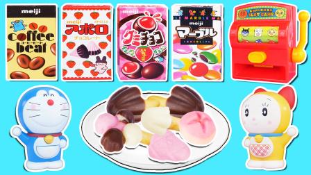 食玩总动员 哆啦A梦哆啦美逛超市吃草莓巧克力!抽奖机抽中DIY蘑菇巧克力饼干!