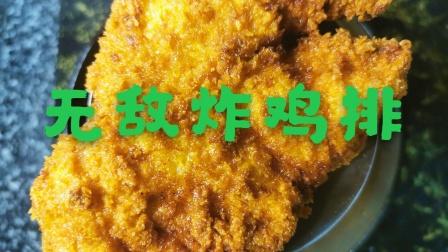 无敌炸鸡排——又简单又好吃,教你在家做出香酥炸鸡排!