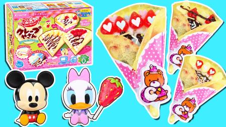 玩具星球 唐老鸭玩DIY可丽饼食玩!黛丝爱吃香蕉奶油可丽饼!