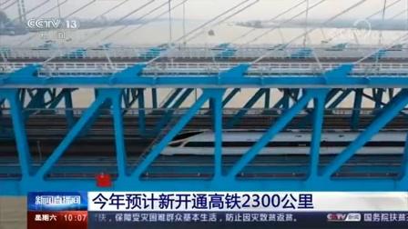 [新闻直播间]今年预计新开通高铁2300公里