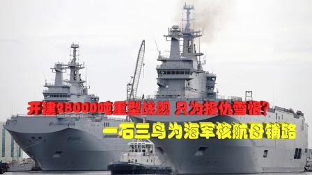 海军投资1000亿,只为造28000吨重型战舰?这一作用对航母很重要